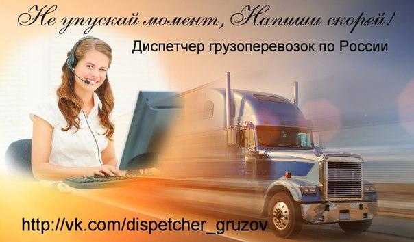 Популярные сайты диспетчеров грузоперевозок
