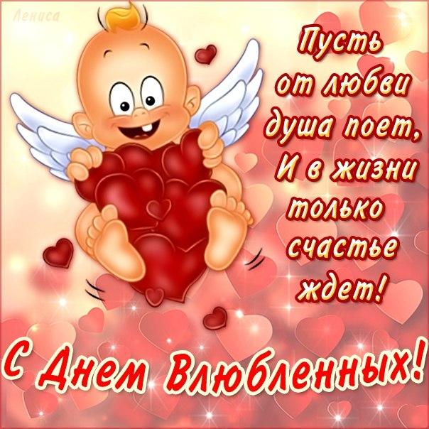 С днем всех влюбленных! 1fZGWQ9XmnE