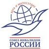 Официальная группа Союз инвалидов России