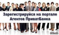 Работа в интернете агентом москомприватбанка