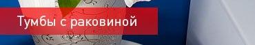 bricklaer.ru/shop/tumby-s-rakovinoy/