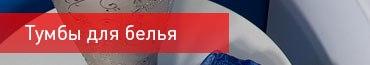 bricklaer.ru/shop/tumby-dlya-belya/
