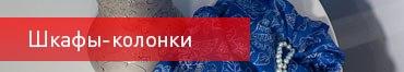 bricklaer.ru/shop/shkafy-kolonki/