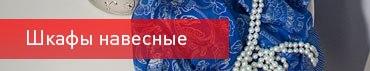 bricklaer.ru/shop/shkafy-navesnye/