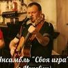 """Ансамбль """"СВОЯ ИГРА"""" (г.Ижевск) в ТИРе!"""