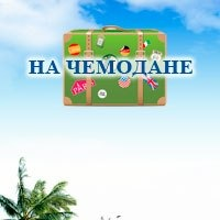 Туристическая фирма, горящие туры | На чемодане
