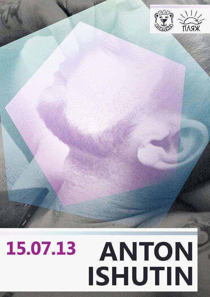 15 июля, ПЛЯЖ: Anton Ishutin (Dear Deer, Nueva Deep)