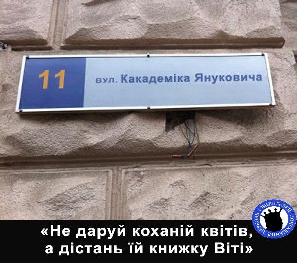 Вулиця Какадеміка Януковича