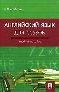 Ссуз учебник