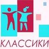 """Детский творческий центр """"Классики"""" В. Новгород"""