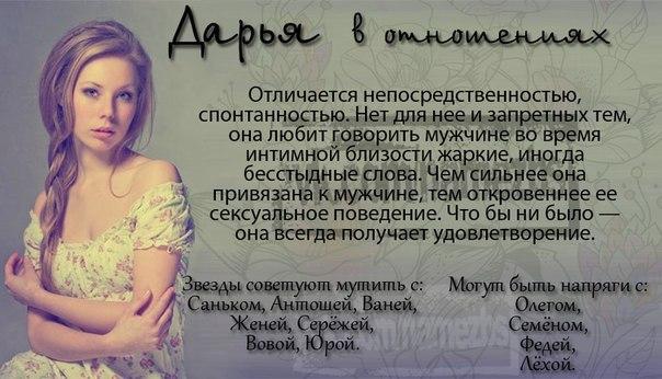 дарья значения имени: