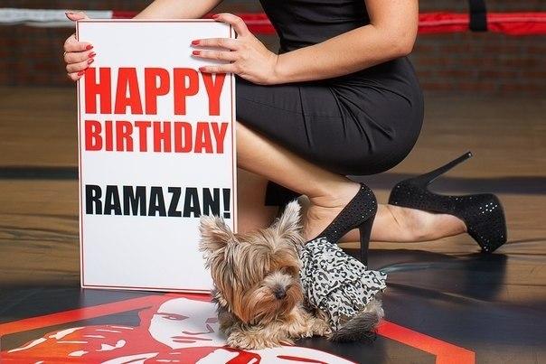 рамазан с днем рождения картинки