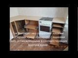 Пошаговая сборка кухни 8(981)888-96-89