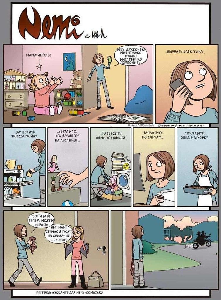 папуля комикс