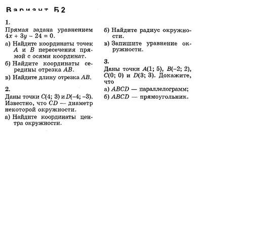 Андрей Андреевич Андреев Математика 6 Класс Виленкин Решебник Ответы