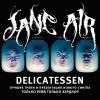 13.09 —  JANE AIR — ГЛАВCLUB