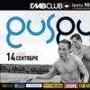 14.09 - GusGus - ГлавClub