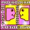 """Клуб театра двойников """"Созвездие"""""""