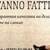 "FANNO FATTI ® | качественная обувь | ТД ""ВЛАД"""