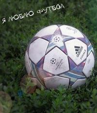 Football Life, 25 сентября 1991, Новосибирск, id195090809