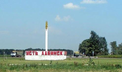 Усть-Лабинск