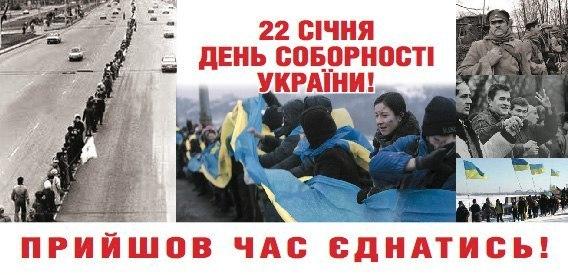 """Активисты сформировали """"живую цепь"""" на мосту Патона в честь Дня Соборности - Цензор.НЕТ 5339"""
