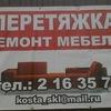 Перетяжка, ремонт мягкой мебели в Казани