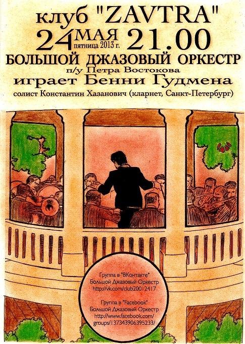 24.05 БОЛЬШОЙ ДЖАЗОВЫЙ ОРКЕСТР играет БЕННИ ГУДМАНА