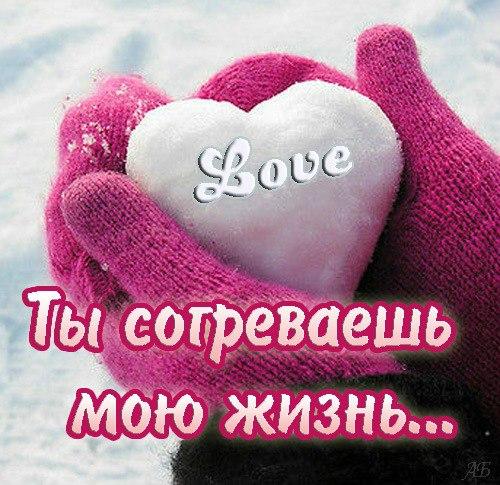 картинку люблю тебя: