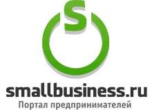 Smallbusiness.ru - портал предпринимателей