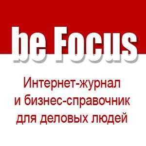 be Focus - интернет-журнал и бизнес-справочник для деловых людей