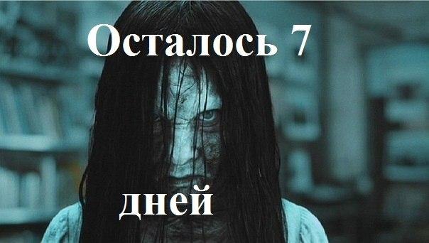 Страшные истории - Creepy Story Паника, Страх.