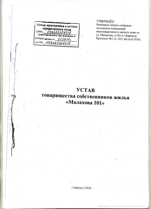 1 страница Устава