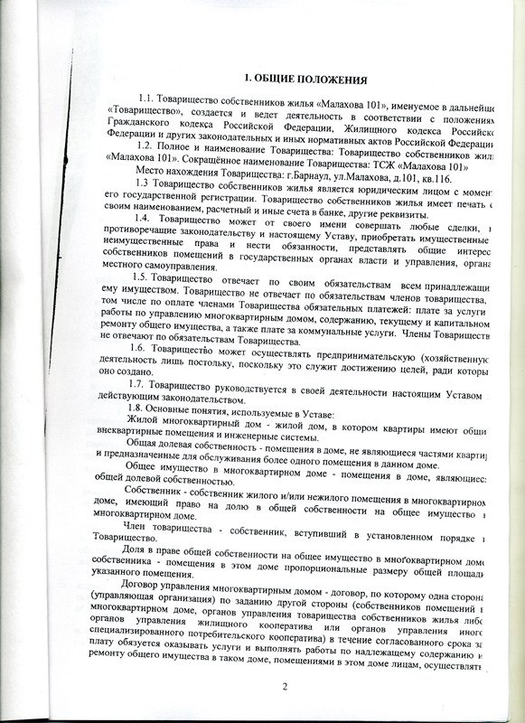 Устав 2 страница