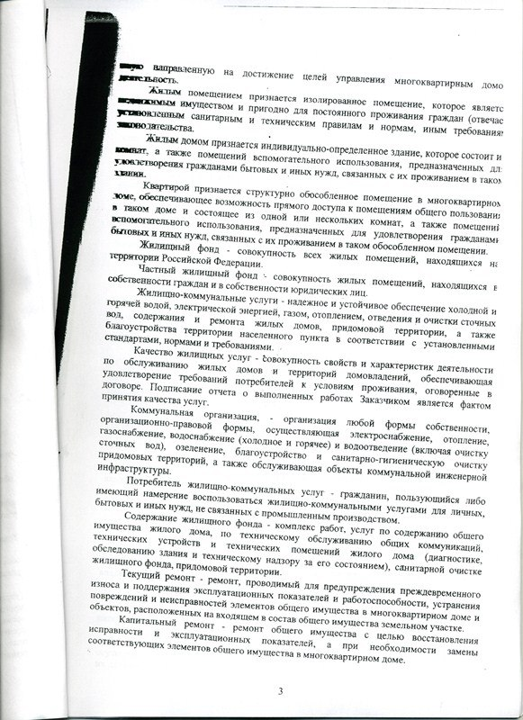 Устав 3 страница