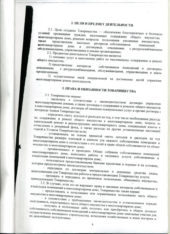 Устав 4 страница