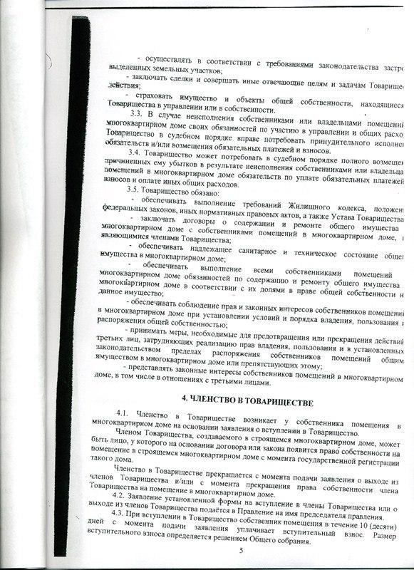 Устав 5 страница