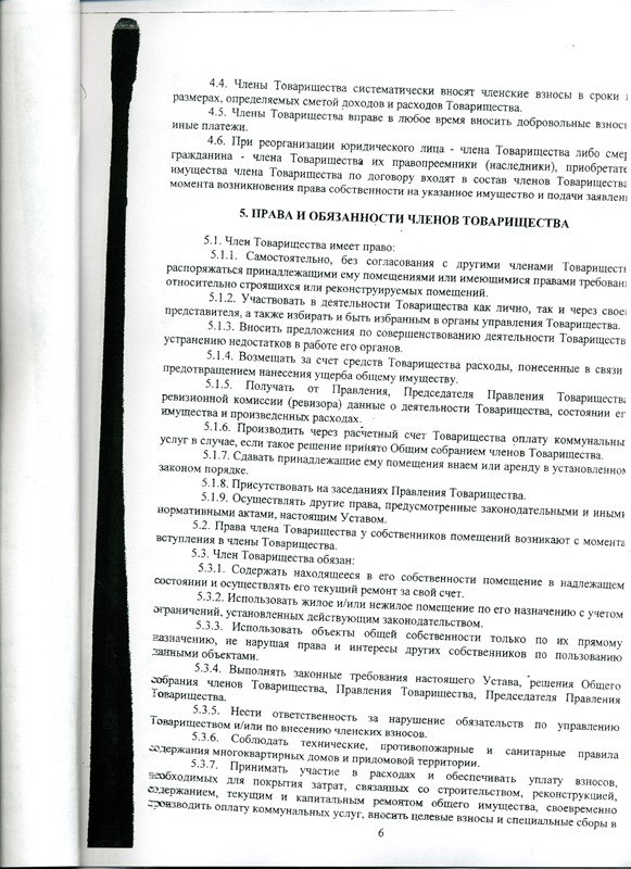 Устав 6 страница