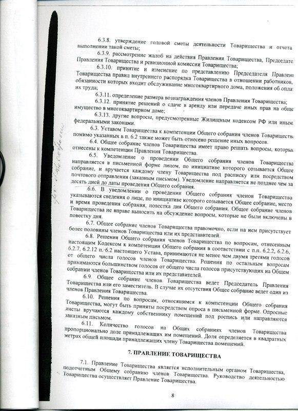 Устав 8 страница
