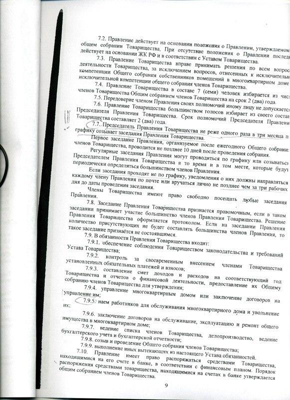 Устав 9 страница