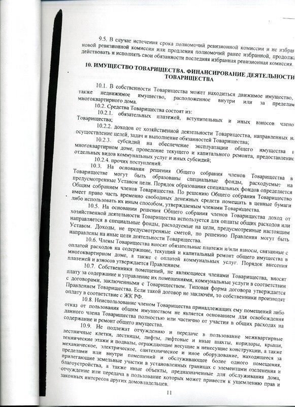 Устав 11 страница