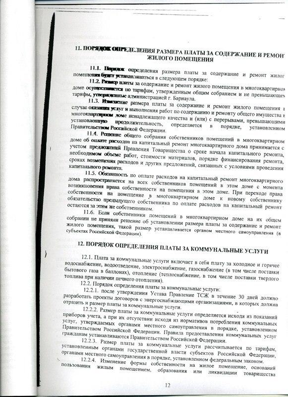 Устав 12 страница