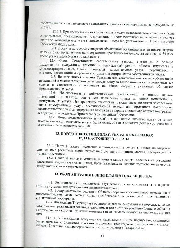 Устав 13 страница