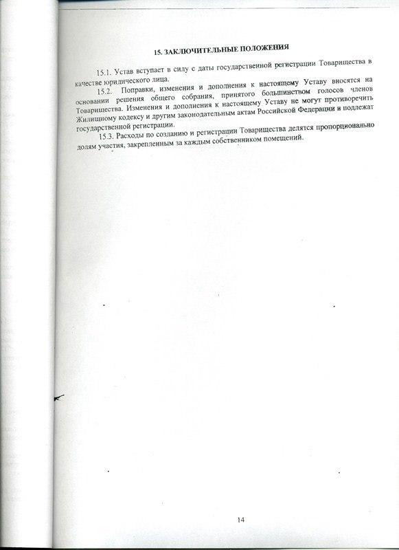 Устав 14 страница