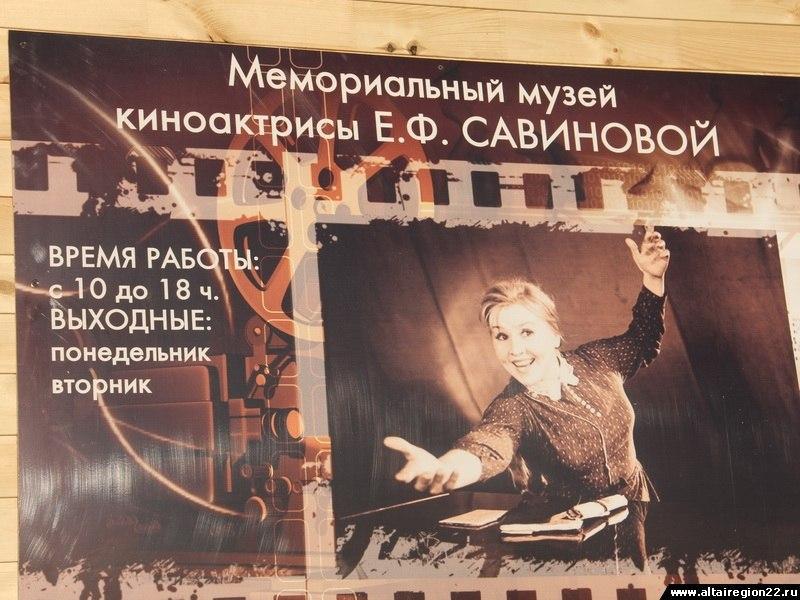 Музей Екатерины Савиновой в Ельцовском районе