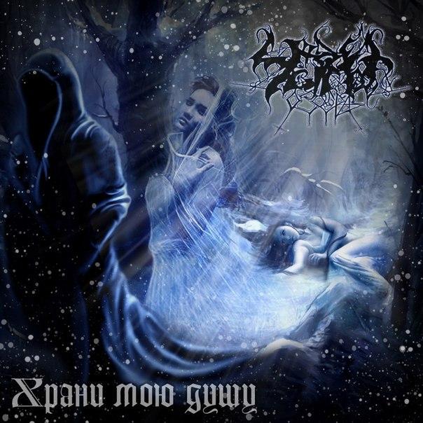 Новый EP группы ЧЕРНЫЕ ОЗЕРА - Храни мою душу (2012)