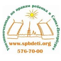 Картинки по запросу Официальный сайт Уполномоченного по правам ребенка в Санкт-Петербурге