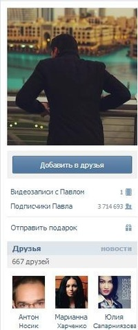 Павел Дуров, 29 мая , Новосибирск, id205296783