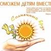 """""""Солнечный круг"""" благотворительный проект"""