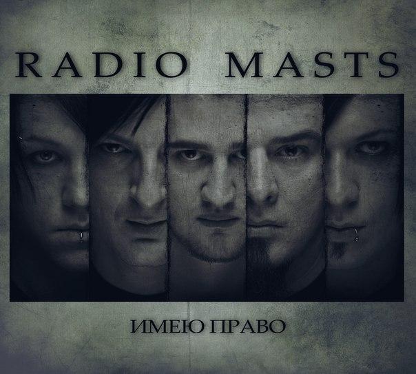 Дебютный альбом RADIO-MASTS - Имею право (2013)